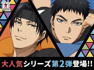 各校の相棒&人気キャラクターも登場!黒子のバスケ~NEW STYLE 2016~ 2nd Collection