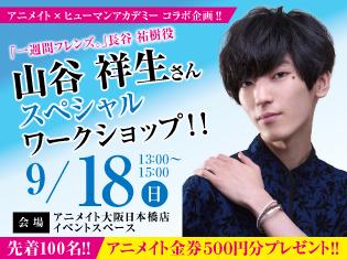 アニメイト×ヒューマンアカデミーコラボ企画! 声優・山谷祥生さんによるスペシャルワークショップが9月18日(日)開催!