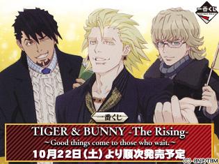 『一番くじ TIGER & BUNNY -The Rising- 〜Good things come to those who wait.〜』2016年10月22日(土)より順次発売予定! ライアン帰還記念! オリジナルストーリーの一番くじが登場