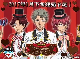 『一番くじMINI 新テニスの王子様~Chocolate Carnival~』が2017年1月下旬発売予定♪ 王子様から一足先のバレンタインプレゼント!