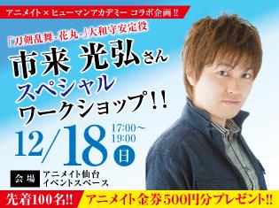 「刀剣乱舞」大和守安定役などでおなじみの声優・市来光弘さんによるスペシャルワークショップが12月18日(日)開催!