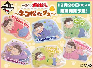 『一番くじ おそ松さん~ネコ松さんダス~』が2016年12月28日(水)より順次発売予定! デカパンが開発した薬を飲んだら「ネコ松さん」になってしまったダス! 猫になったおそ松達を養ってみちゃおう♪