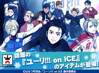 『ユーリ!!! on ICE』アクリルプレートキーホルダーのプライズが2017年2月緊急登場! 幼少期のヴィクトル、ユーリのデザインも♪