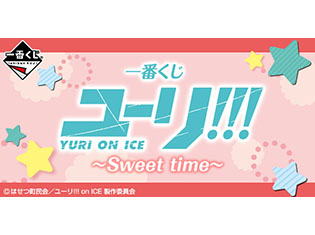『一番くじ ユーリ!!! on ICE~Sweet time~』が2017年4月22日(土)より順次発売予定! 一番くじ初のぬいぐるみくじが登場♪