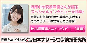 日本ナレーション演技研究所インタビュー(160815)