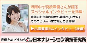 日本ナレーション演技研究所インタビュー(160912)