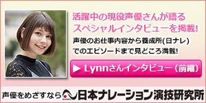 日本ナレーション演技研究所インタビュー(161205)