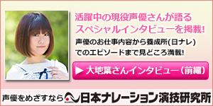 日本ナレーション演技研究所インタビュー(170607)