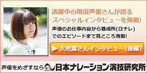 日本ナレーション演技研究所インタビュー(170704)