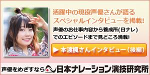 日本ナレーション演技研究所インタビュー(本渡楓 前編)