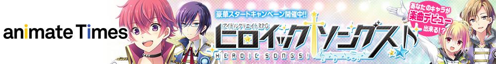 ヒロイックソングス!(0216~)