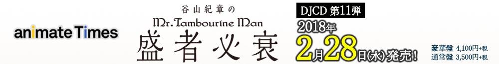 谷山紀章さんDJCD