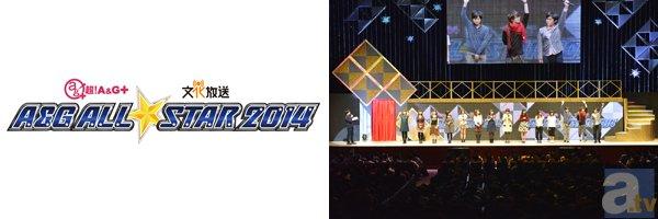 文化放送 A&Gオールスター2014...