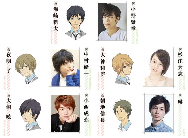 舞台『ReLIFE』主演・小野賢章さんに続いて、新たに男性キャスト4名を大発表! 公演スケジュールも公開