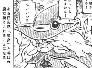 カラスヤサトシさんが『魔女の泉2』を漫画にしてみた【漫画コラム】