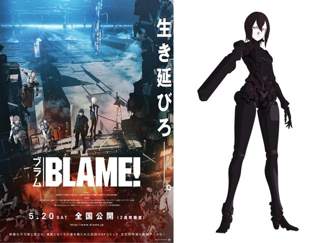 劇場アニメ『BLAME!』早見沙織さんが最強兵器\u201cサナカン\u201d役で出演! 前売特典第2弾&入場者特典は、SPフィギュアに決定