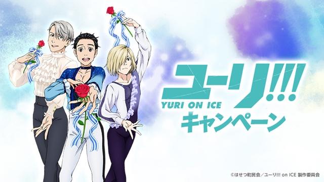 TVアニメ『ユーリ』×ローソンタイアップキャンペーンが実施