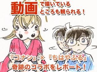『コナン』青山剛昌さん、『ちやはふる』末次由紀さんのコラボ実現