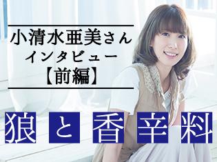 『狼と香辛料』10周年記念・小清水亜美さんインタビュー【前編】