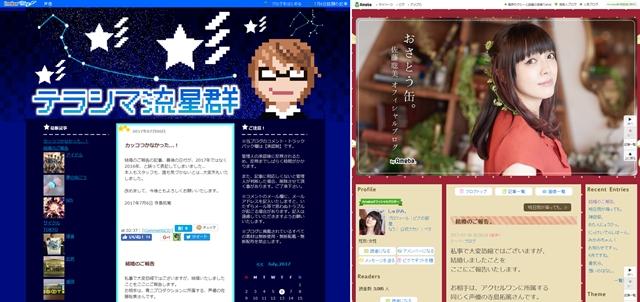 左から寺島拓篤さんの公式ブログ、佐藤聡美さんの公式