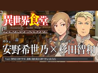 『異世界食堂』安野希世乃さん、杉田智和さんが2話から感じたコト