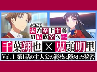 TVアニメ『よう実』1話の主人公の演技に隠された秘密/声優対談