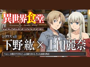 『異世界食堂』3話で下野紘さん、上田麗奈さんイチオシのシーンとは