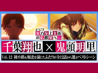 『よう実』綾小路&堀北を演じた二人がアニメ全12話から選ぶベストシーン