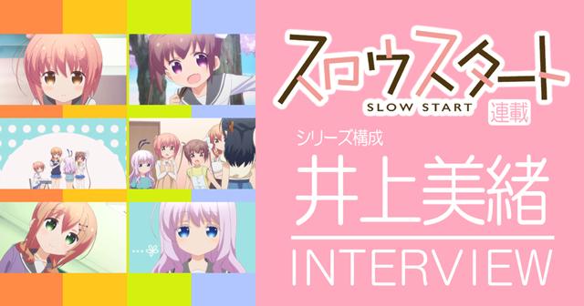 【連載】TVアニメ『スロウスタート』シリーズ構成・井上美緒インタビュー! シナリオのこだわりを解き明かす!