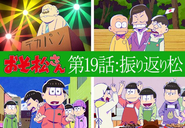 あれは自作自演チョコじゃない。絶対に―― TVアニメ第2期『おそ松さん』/第19話「ふくわ術」「バレンタインデー」ほかを【振り返り松】