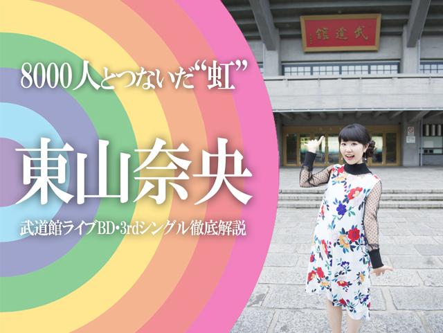 """東山奈央が8,000人とつないだ""""虹""""。日本武道館公演を振り返る。さらに、3rdシングル「灯火のまにまに」を全曲徹底解説!/インタビュー"""