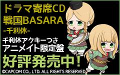 ドラマ寄席CD「戦国BASARA」第2巻