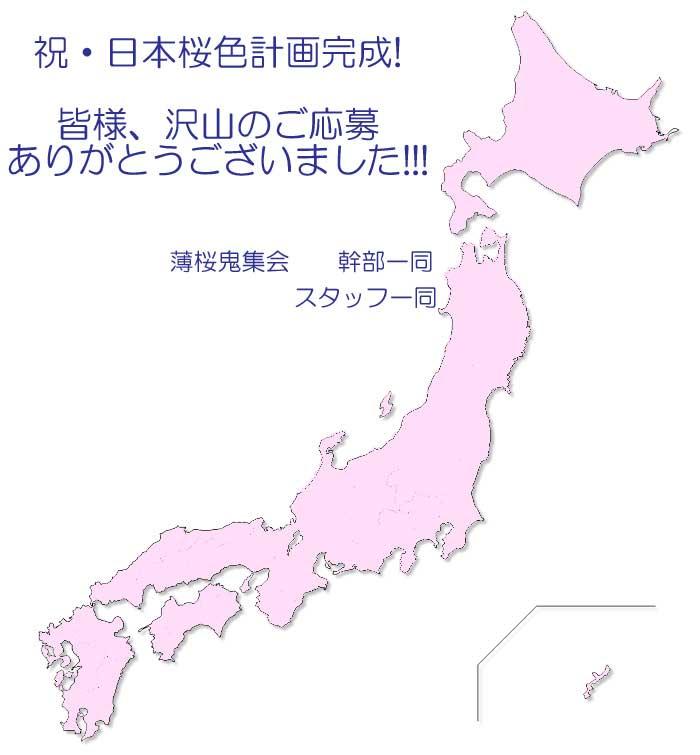 現在の鬼娘日本地図