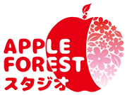 APPLE FOREST スタジオ