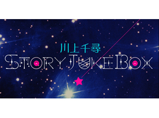 川上千尋StoryJukeBox