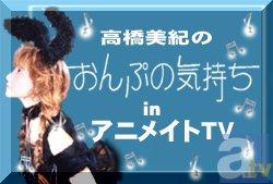 第155回(通算357回)「今回は、アニメイトTVさんでのおんきも第1回を再放送★」