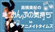 第236回(通算438回)「シャルム公演に向けてのメンバー座談会!!」