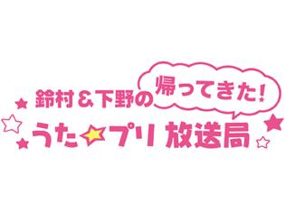 第12回 「うさプリ…っ!?(笑)」「ない!!」